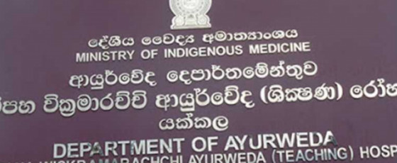 Gampaha Wickramarachchi Ayurveda Institute to be developed into full-fledged university