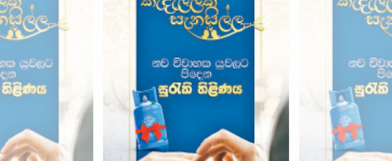 Litro Gas Lanka offers gift vouchers to newlyweds