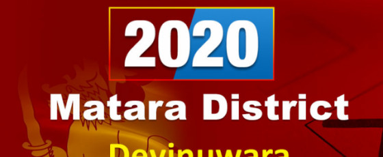 General Election 2020: Matara District - Devinuwara electorate