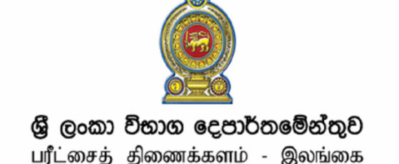 GCE A/L Examination re-correction results published