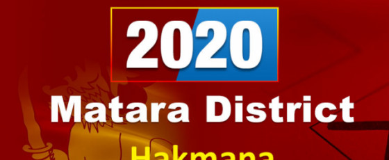 General Election 2020: Matara District - Hakmana electorate