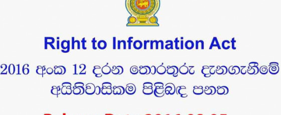 SL ranks fourth in global Right to Information rankings