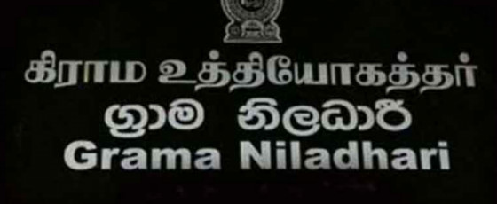 Mandatory office hours specified for Grama Niladhari officers