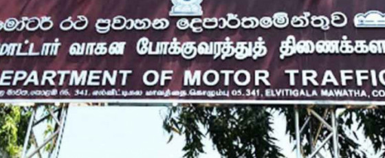 Dept of Motor Traffic introduces new hotline to make appointments