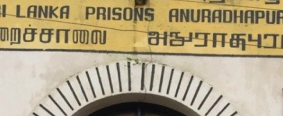 First COVID-19 case detected at the Anuradhapura prison