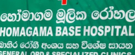 Homagama Base Hospital ICU congested with COVID-19 patients