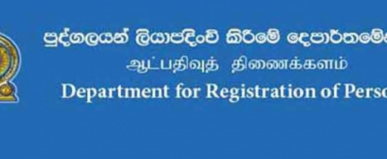 Department of Registration of Persons closed until further notice